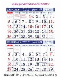 Office Wall Calendars 501