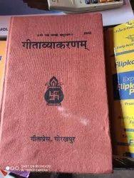 Geet Vyakarn Book