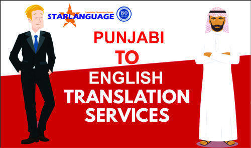 translate english to punjabi language