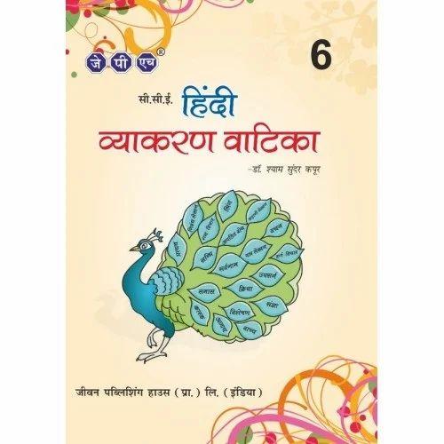 Grammar Books - V To X Class Sanskrit Vyakaran Book