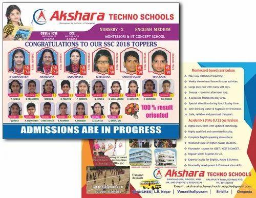 Paper School Brochure