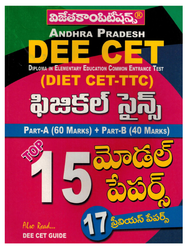 Andhra Pradesh DietCet Physical Science Top 15 Model Papers And 17 Previous Papers Book