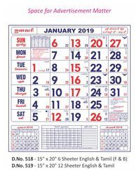 Office Wall Calendar 518