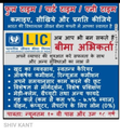 Lic Noida Delhi Ncr