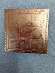 Copper Shree Durga Dwar Yantra