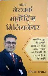 Bell Deepak Bajaj Book