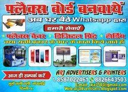 Paper Screen Offset Printing Service, Location: Nangloi Delhi, Size: 3''x2.25''