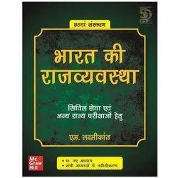 Hindi M. Laxmikanth Bharat Ki Rajvyavastha Eighth Edition Competition Books