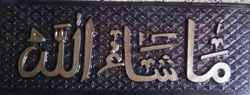 Mashallah - Gold Plated Islamic Embossed Picture