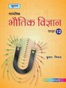 Madhymik Bhautik Vigyan Xii Up002