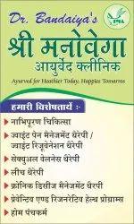 Ayurvedic Doctor Clinic