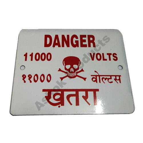 Danger Sign Board