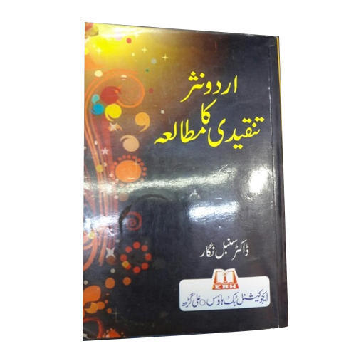 Book Translation Service From Urdu To Arabic in Vivek Nagar