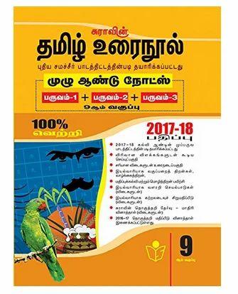 10th Standard Samacheer Kalvi Tamil Book