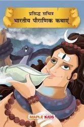Maple Press Indian Mythology (Illustrated) (Hindi) - For Children