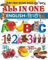 All In One (English-Hindi) Book