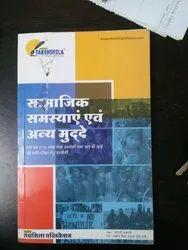 Paperback Hindi Samajik Samasyein Evam Mudde, Competitive Exam