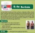 Weight Gainer (RE-GAIN)