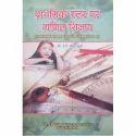 Ett Mathematics Book