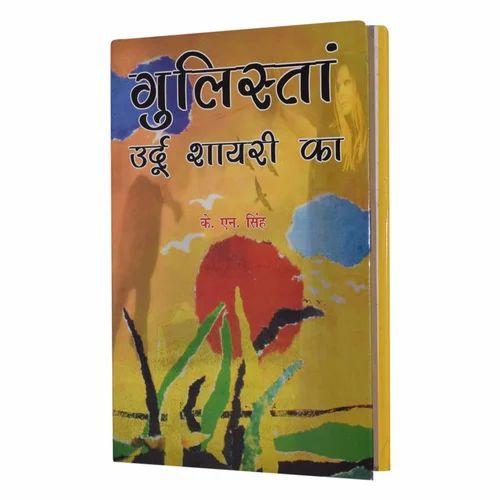 Gulistan Urdu Shayari Ka Books
