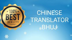Chinese Language Translator & Interpreter Services