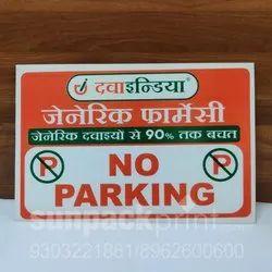 Sunpackprint.com PP Sheet No Parking Sign Board, Model Name/Number: 9303221881, Size: Standard