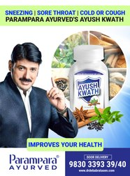 Ayush Kwath (90 Gms)