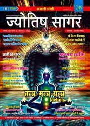 Jyotish Sagar Astrology Magazine November, 2017