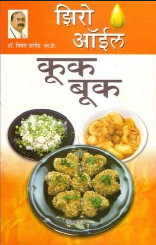 Zero oil cook book in marathi book at rs 150 piece cookery books zero oil cook book in marathi book forumfinder Choice Image