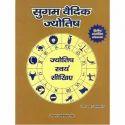 Sugam Vedik Jyotish