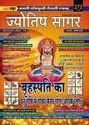 Jyotish Sagar November, 2019 (Astrology Magazine)