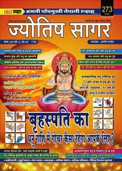 Jyotish Sagar November, 2019 (Astrology Magazine)