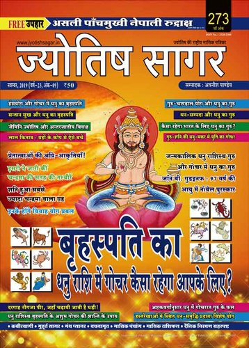 Jyotish Sagar Astrology Magazine - Jyotish Sagar (Magazine
