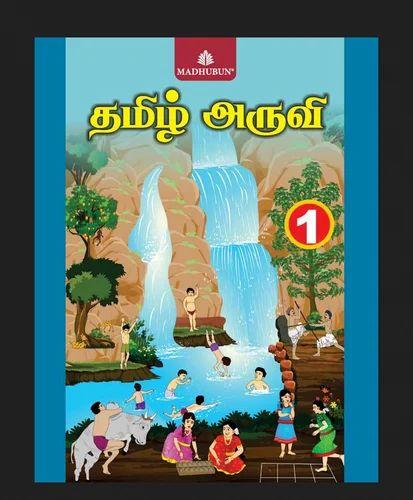 Madhubun Tamil Aruvi Book