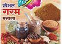 Bramhanjali Special Garam Masala