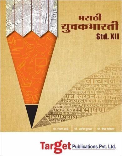 12th Books Pdf Maharashtra