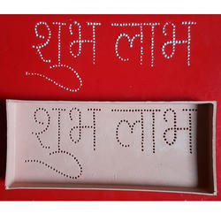Subh Labh Dotted Rangoli Design