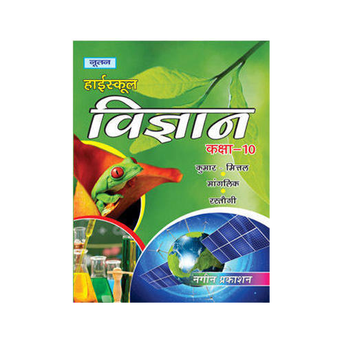 10th class up board science book nageen prakashan private limited