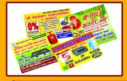 Wall Poster Printing, Dimension / Size: 3x2