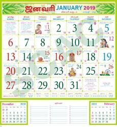 next year calendar 2019 tamil