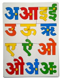 Hindi Vowels Puzzle