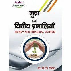 Hindi 4854 Mudra Avam Vittiya Pranaliya Book, SBPD Publishing House, Dr. Sinha And Varshney
