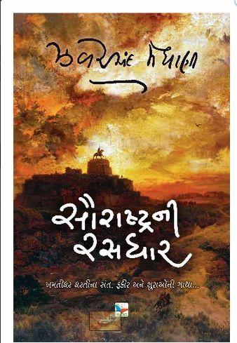Saurashtra Ni Rasdhar Book