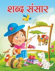 Shabd Sansar Reading Book