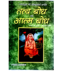 Prana Vidya Books, Books | Bankhandi Gram, Rishikesh | Divine Book