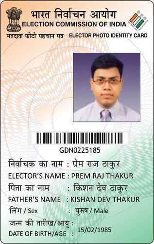 Maa Id From - Services Pvc Infrastructure Voter Wholesale Bhopal Sellers Printing Card