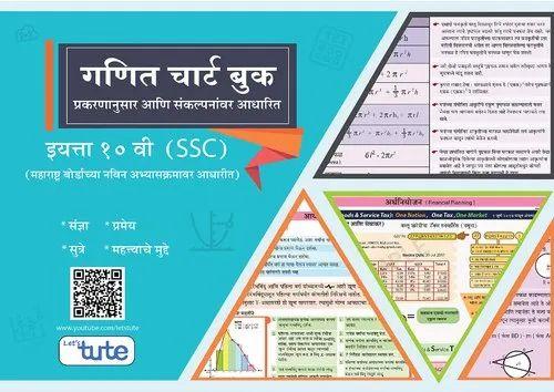 Letstute Ssc Maths Chart Book Class 10 Topicwise Chapterwise Mathematics  Summary Formula Revision