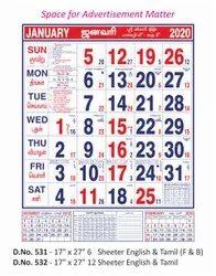 Office Wall Calendar 532