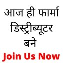 PCD Herbal Gujarat