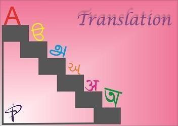 English to Bengali Translation Services in Kandivali West, Mumbai